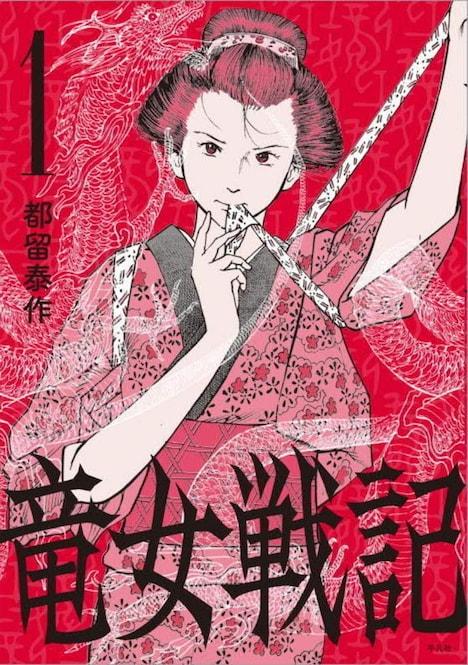 「竜女戦記」1巻