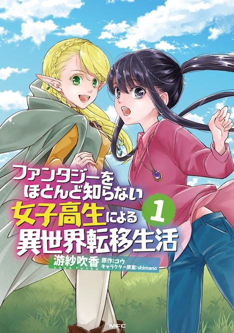 「ファンタジーをほとんど知らない女子高生による異世界転移生活」1巻