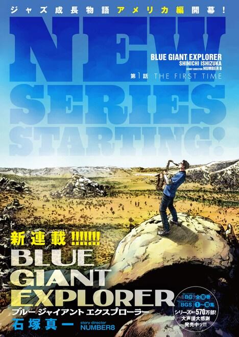 「BLUE GIANT EXPLORER」扉ページ