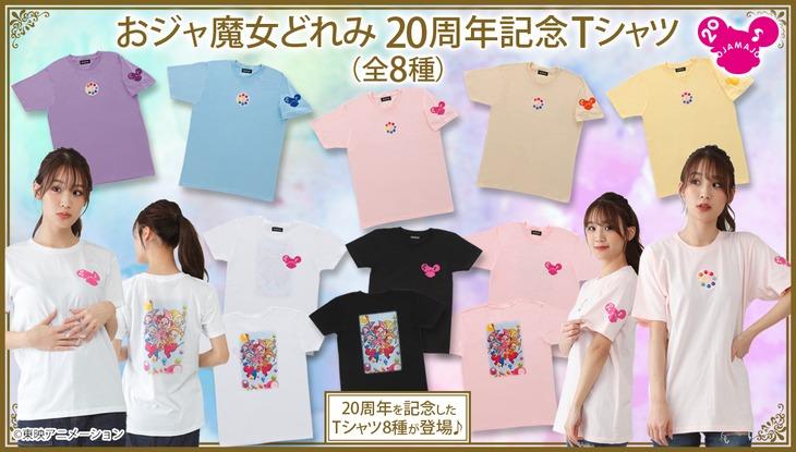 「おジャ魔女どれみ」20周年記念Tシャツ全8種のビジュアル。
