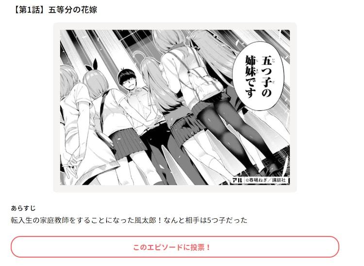 「五等分の花嫁 べストエピソード総選挙」投票イメージ