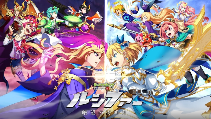 """Monster Strike The Movie: Lucifer Zetsubō no Yoake"" Streams Official Trailer and Premiere in November"