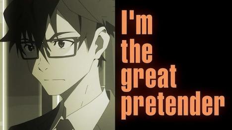 TVアニメ「GREAT PRETENDER」スペシャルPVより。