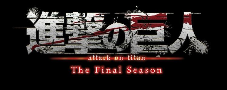 「『進撃の巨人』The Final Season」ロゴ