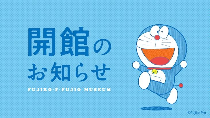 藤子・F・不二雄ミュージアムの開館のお知らせ。