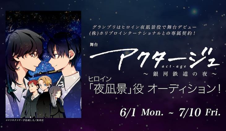 Act-Age Manga Stage Play Audition for heroine Yonagi Kei