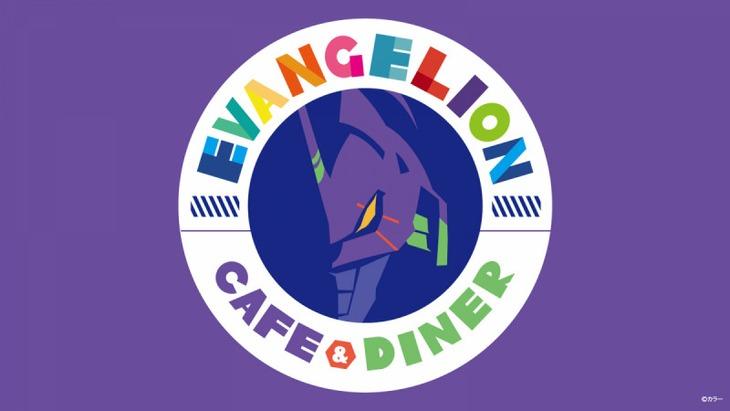 「EVANGELION CAFE&DINER」メインビジュアル