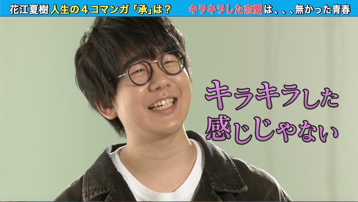 """桜蘭高校ホスト部」など、花江夏樹が人生の""""4コマンガ""""を自身MCの番組 ..."""