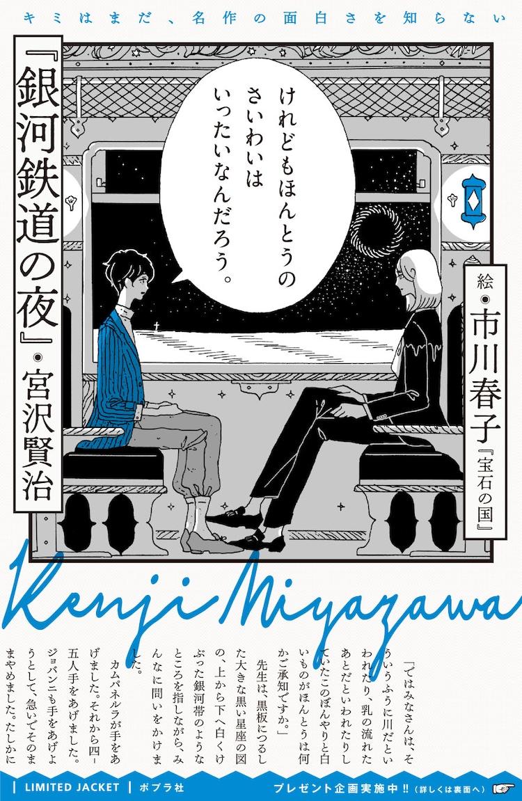 市川春子がカバーを手がけた「銀河鉄道の夜」。