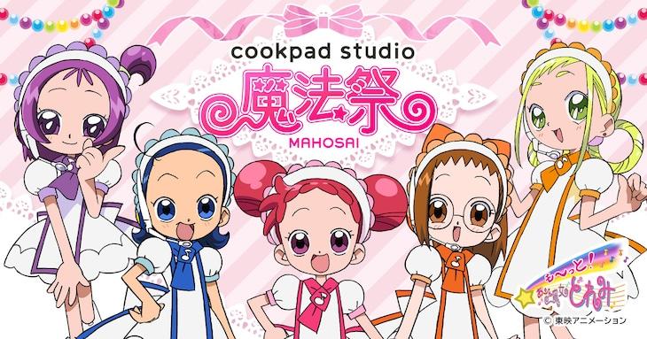 「cookpad studio 魔法祭」 バナー
