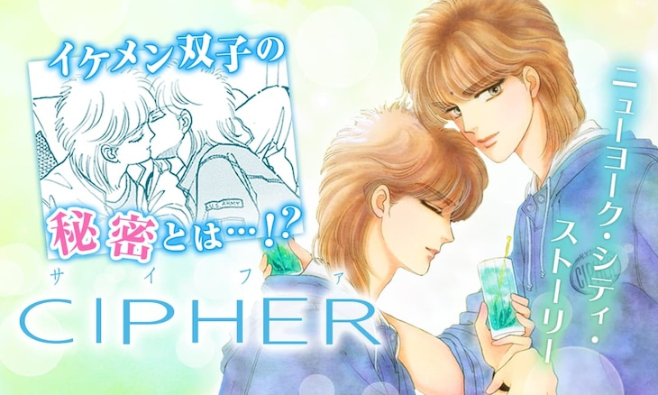 「CIPHER」ビジュアル