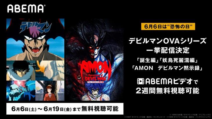 OVA「デビルマン」3作品一挙配信の告知画像。