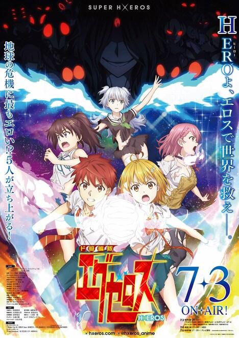 TVアニメ「ド級編隊エグゼロス」第2弾キービジュアル