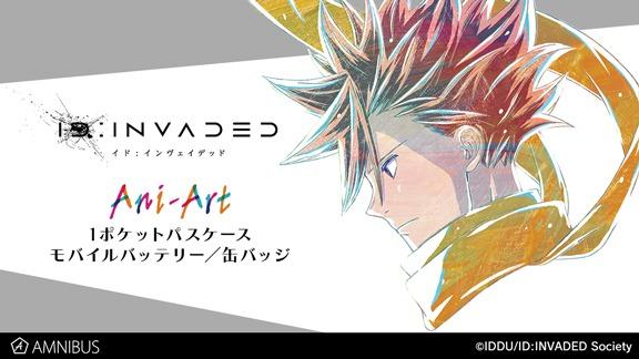 「ID:INVADED イド:インヴェイデッド」名探偵・酒井戸グッズビジュアル