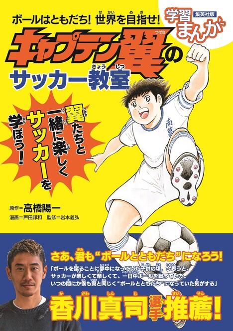 「ボールはともだち! 世界を目指せ! キャプテン翼のサッカー教室」(帯付き)(c)高橋陽一/集英社