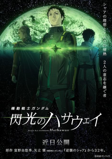 Mobile Suit Gundam: Hathaway's Flash Movie Postponed