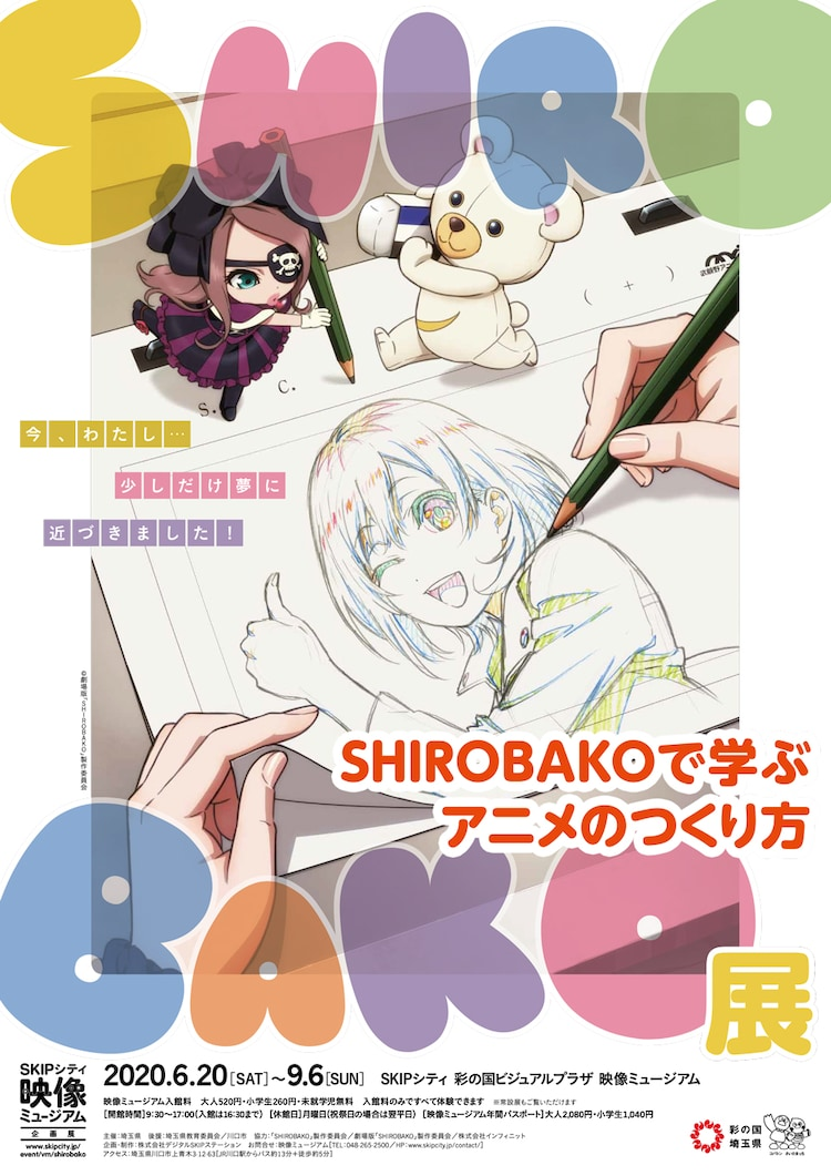 """SHIROBAKO"" special exhibition decided to be held in SKIP City, Saitama from June 20th – Sept 6th!"