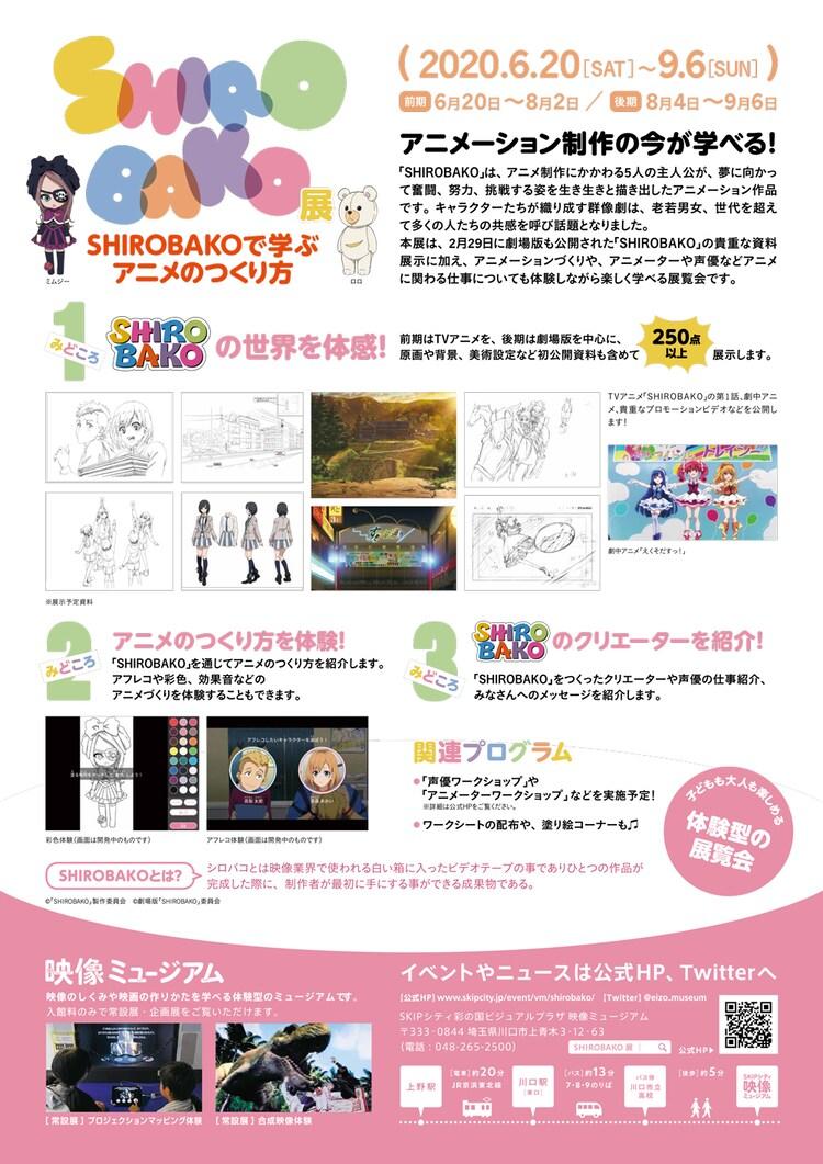 """SHIROBAKO Exhibition-How to Make Animations Learned with SHIROBAKO-"""