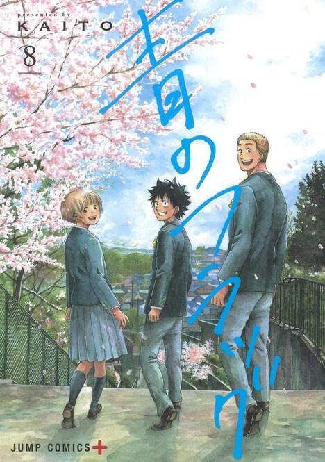 「青のフラッグ」最終8巻