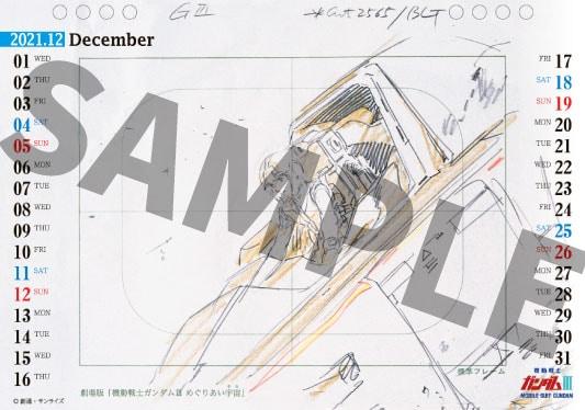 「機動戦士ガンダム KEYFRAMES CALENDAR 2021 -安彦良和アニメーション原画-」