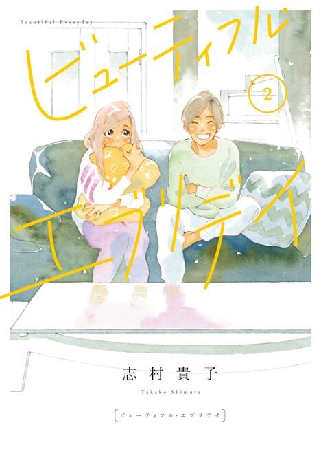 「ビューティフル・エブリデイ」2巻