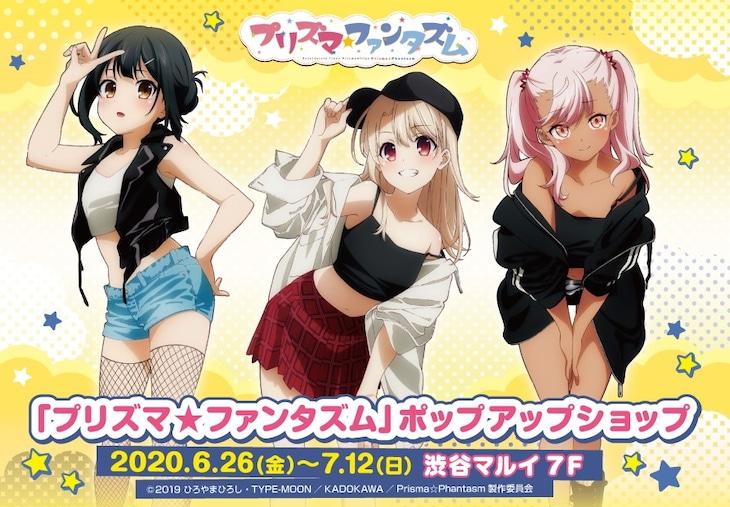 「Fate/kaleid liner プリズマ☆イリヤ」ポップアップショップビジュアル