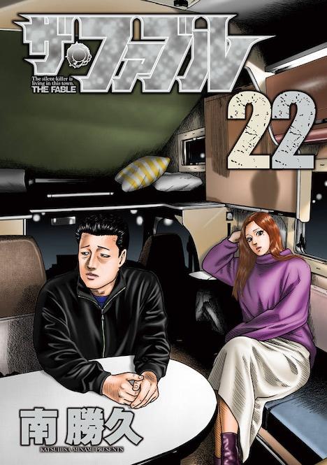 「ザ・ファブル」22巻
