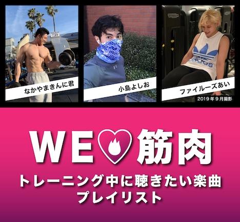 「WE LOVE 筋肉 トレーニング中に聴きたい楽曲」プレイリスト企画の告知画像。