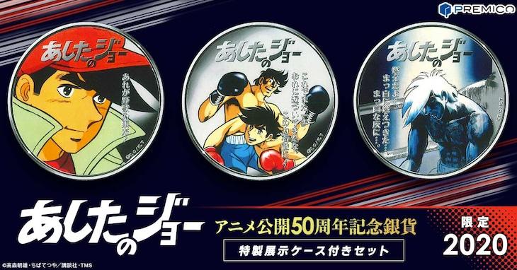 「あしたのジョーアニメ公開50周年記念銀貨特製展示ケース付きセット」の告知画像。