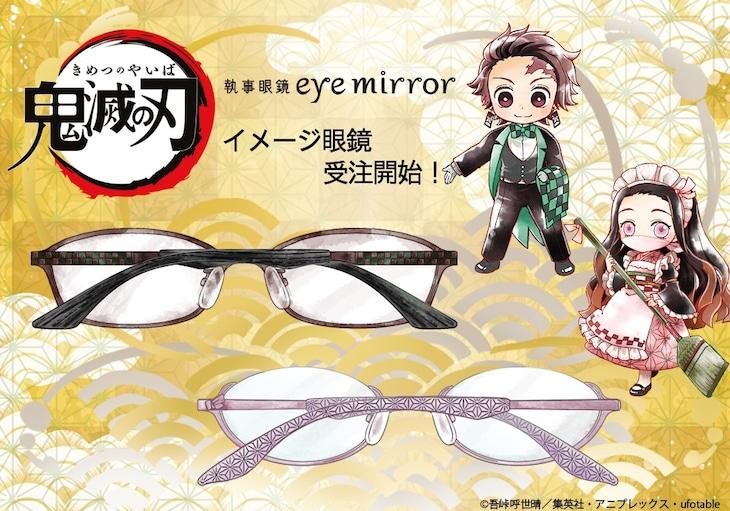TVアニメ「鬼滅の刃」をモチーフにした眼鏡。