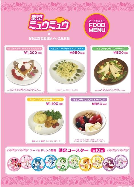 「東京ミュウミュウ」とプリンセスカフェのコラボカフェメニュー。
