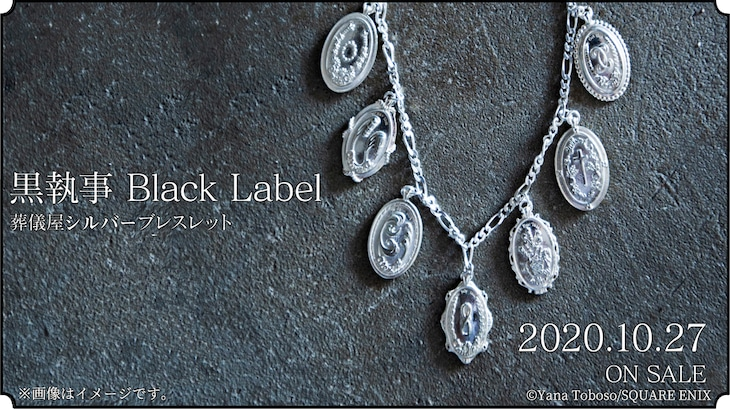 「黒執事 Black Label 葬儀屋シルバーブレスレット」