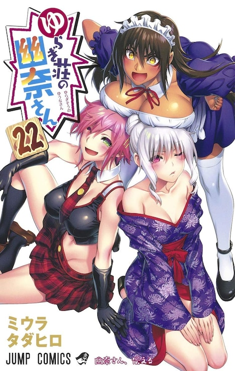 'Yuragi-sou no Yuuna-san' manga Ends Serialization, New OVA Announced