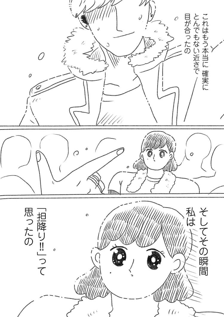 「裸一貫! つづ井さん」より、「オタクのバグ」。