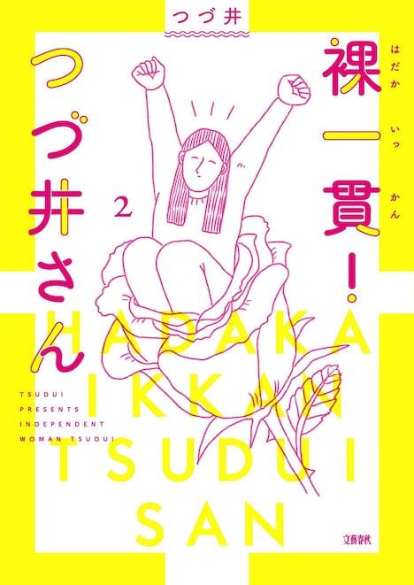 「裸一貫! つづ井さん」2巻