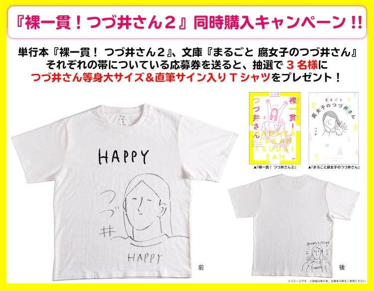 「裸一貫! つづ井さん」2巻と「まるごと 腐女子のつづ井さん」同時購入キャンペーンの告知ビジュアル。
