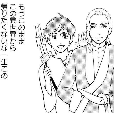 東村アキコの「異世界にマンガ家が転生したらどうなるのか、描いてみた件」より。マンガの全体像は誌面で確認を。