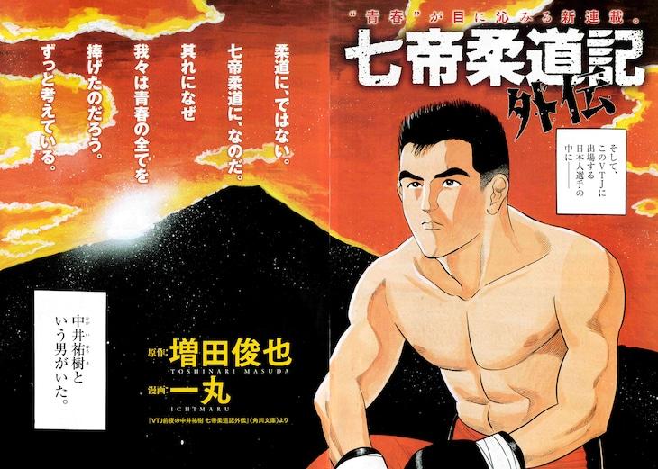 「七帝柔道記外伝」扉ページ