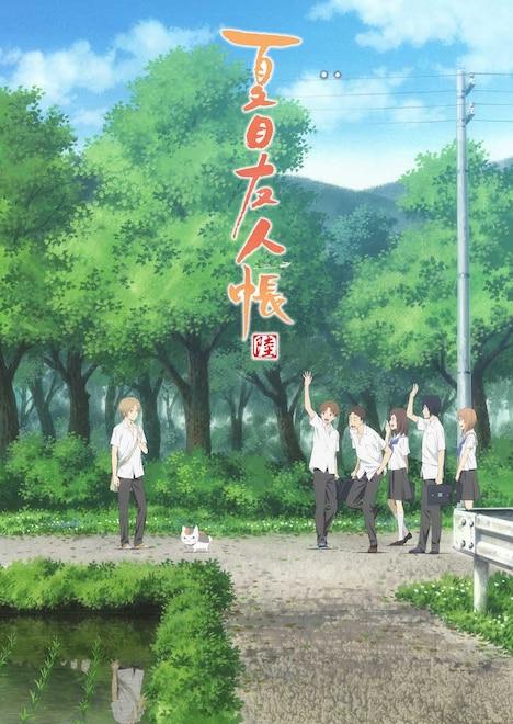 「夏目友人帳 陸」のキービジュアル。