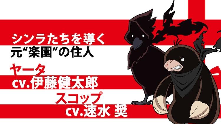 「キャラクターPV Side:スコップ&ヤータ」より