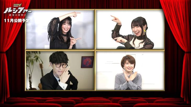 劇場アニメ「モンスターストライク THE MOVIE ルシファー 絶望の夜明け」のオンライン試写会の様子。左上から時計回りに日笠陽子、水樹奈々、司会のりえっくす、オーイシマサヨシ。