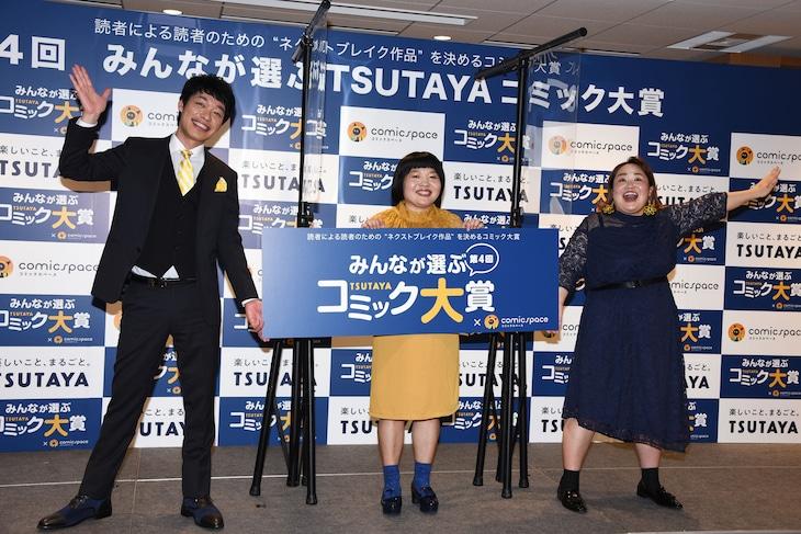 「みんなが選ぶTSUTAYAコミック大賞2020」授賞式より。左から川島明、オカリナ、ゆいP。