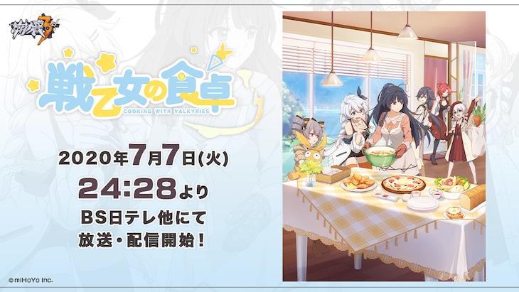 ショートアニメ「戦乙女の食卓」の告知画像。