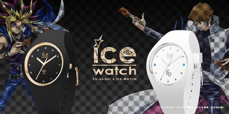 「遊☆戯☆王デュエルモンスターズ×ICE-WATCH」
