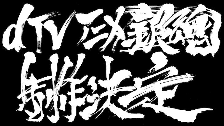 「銀魂」新作アニメ特別編のティザービジュアル。