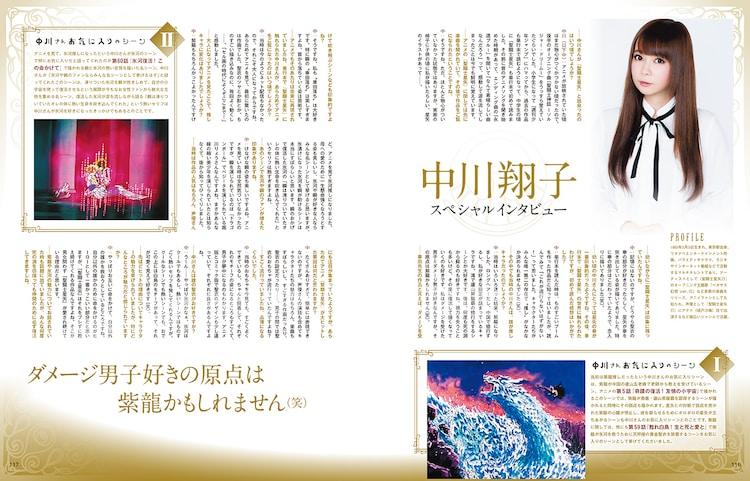 中川翔子へのインタビュー。