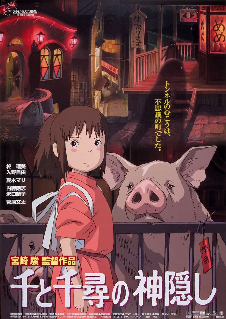 「千と千尋の神隠し」ポスター画像 (c)2001 Studio Ghibli・NDDTM