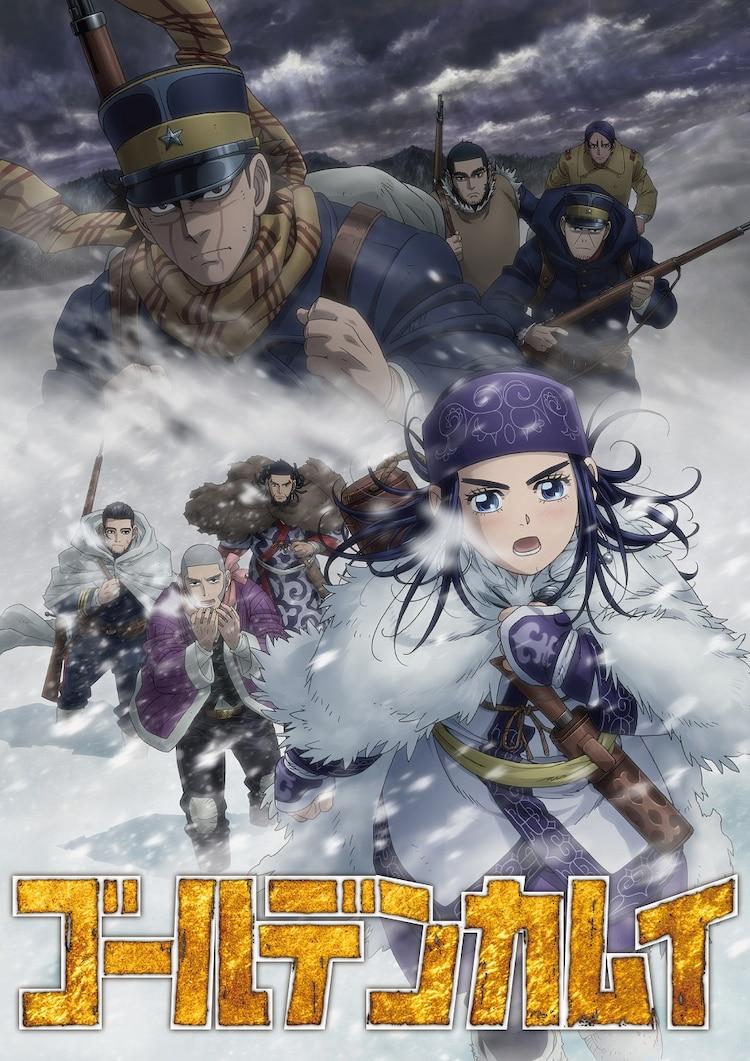 TVアニメ「ゴールデンカムイ」第3期キービジュアル