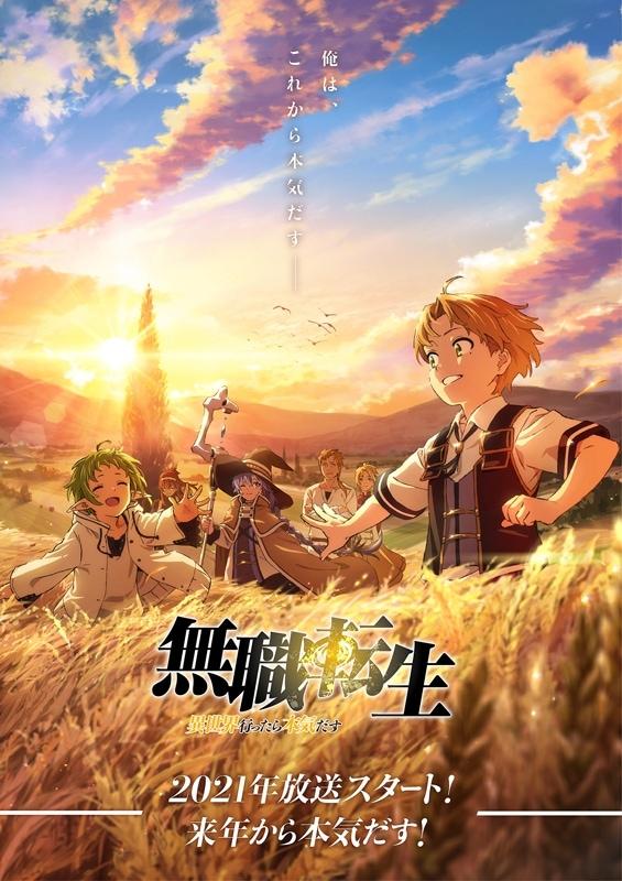 'Mushoku Tensei: Isekai Ittara Honki Dasu' Premieres in January 2021