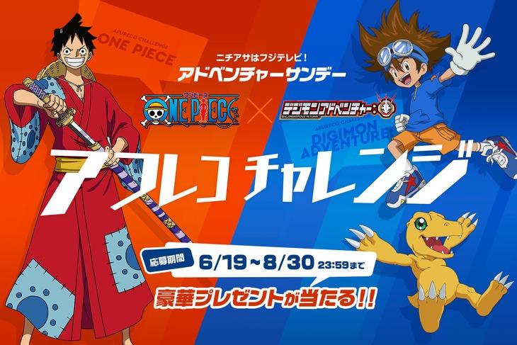 「テレビアニメ『ワンピース』&『デジモンアドベンチャー:』アフレコチャレンジ」バナー